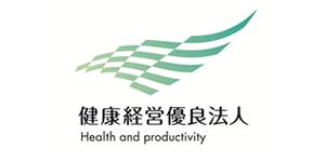 【ロゴ】健康経営優良法人